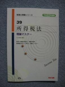 所得理マス.JPG