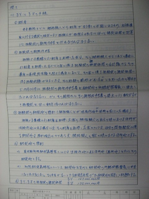 59回相続税法復元4.JPG