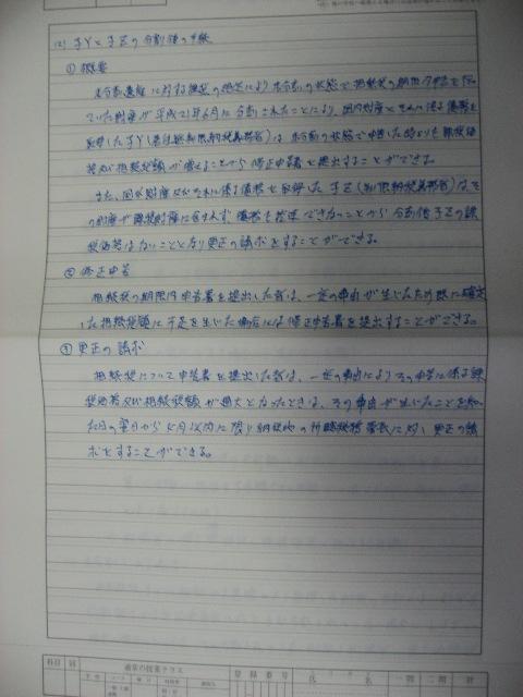 59回相続税法復元5.JPG