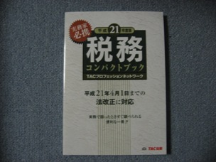 TAC本2.JPG