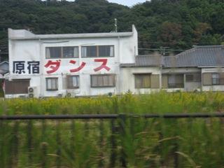 IMG_0030 原宿ダンス2.JPG