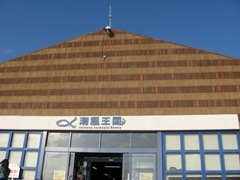 IMG_0049 潮騒王国5.JPG