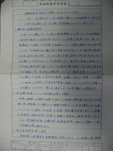 59回相続税法復元2.JPG