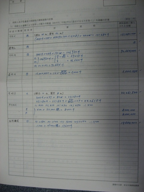 59回相続税法復元6.JPG