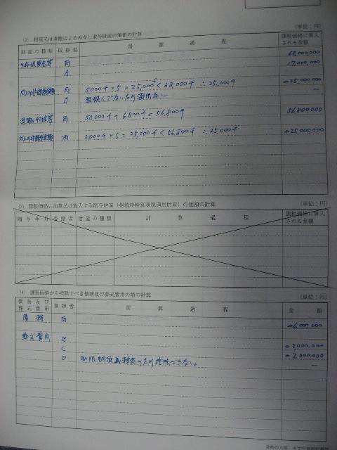 59回相続税法復元8.JPG