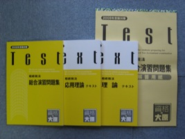 IMG_0887 直前対策パック.JPG