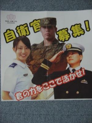 IMG_0912 自衛隊募集.JPG
